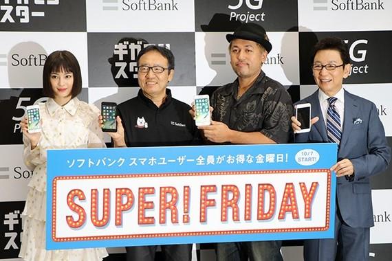 ソフトバンクのスマホユーザー向けの新サービス「SUPER!FRIDAY」も抜かりなくアピール