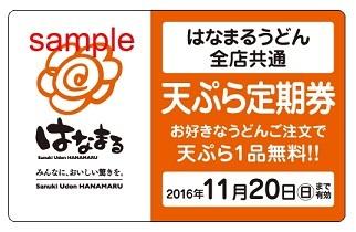 うどん注文で天ぷら1品無料