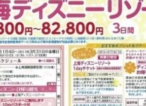 「上海ディズニーリゾート3日間」発売 1Dayパスポート付