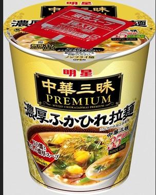 コラーゲン1000mg入りのふかひれ拉麺