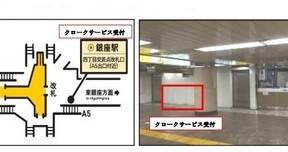 銀座駅でクロークサービスの実証実験