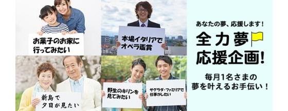 スペシャルキャンペーン「全力夢応援企画」は、ららぽーと立川立飛で17年3月26日まで開催中