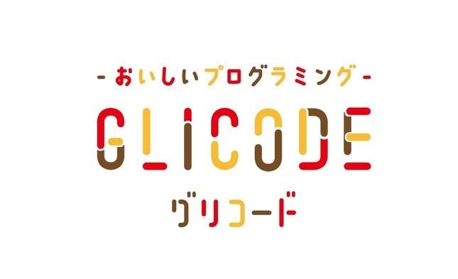 江崎グリコが開発した「GLICODE(グリコード)」は、スマホ向けプログラミング学習アプリ