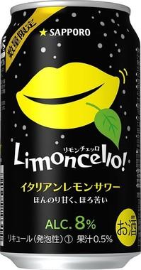 リモンチェッロを自宅で手軽に
