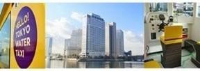 第一ホテル東京シーフォート、「都心で海の夢をみる宿泊プラン」発売 ウォータータクシーで水上散歩