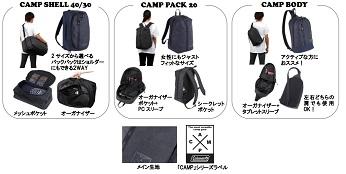 タウンユース×アウトドアの新スタイルバッグ登場!