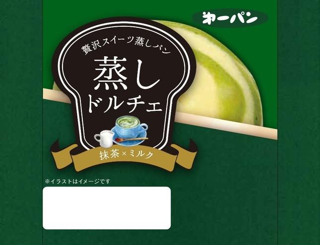 「蒸しドルチェ 抹茶×ミルク」