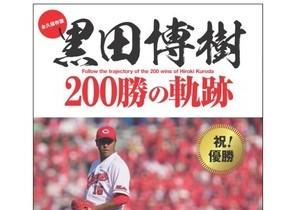 【日米通算200勝】広島カープ黒田博樹投手の軌跡が分かる1冊、発売