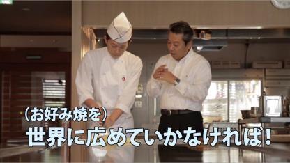 「オタフクソースが世界に通用するか、自分の目で確かめてこい!」と秋田くんに無茶ぶりした、「お好み焼館」初代館長の松本重訓さん