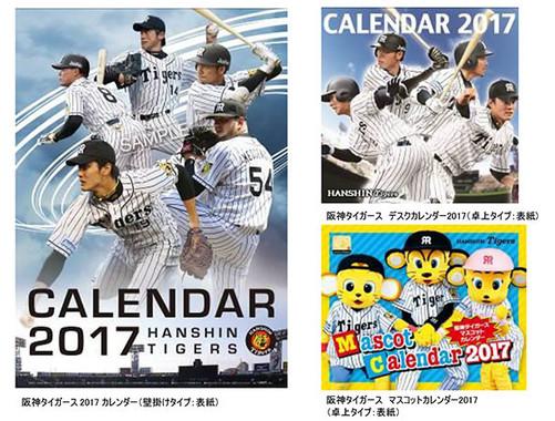 「阪神タイガース 2017年版カレンダー」は3種類。うち1つは壁掛けタイプで、他の2つは卓上タイプ