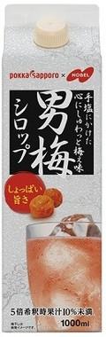 男梅シロップ http://www.pokkasapporo-fb.jp/prouse/otokoume/ サッポロ 男梅の酒 http://www.sapporobeer.jp/product/umeshu/otokoumeno_sake/index.html