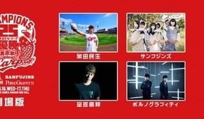 祝優勝!広島東洋カープ 祝賀ライブを映画館へ生中継!