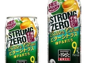 柚子のほろ苦いおいしさ 「ストロングゼロ<ビターシトラス>」発売