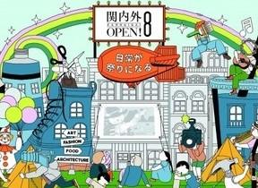 横浜のクリエイティブに触れ合えるアート&デザインイベント