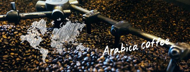 厳選調達したアラビカコーヒー豆を独自の技術で焙煎