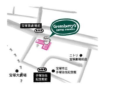 グリーンベリーズコーヒー宝塚劇場前店の地図