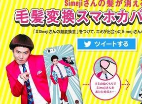 トレエン斎藤さんのせっかくのさらさらヘアが...「#Simejiさんの超変換芸」キャンペーン