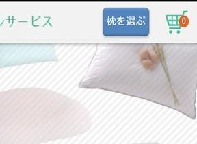 「枕のレンタルサービス」、人気ランキングからも選べる