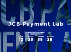 「世界が羨む革新的なペイメントサービスを求む」 クレジットのJCBがITベンチャーに呼びかけ
