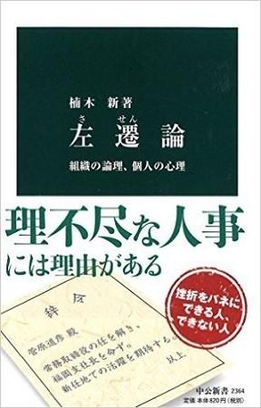 半沢直樹と池上彰さんも向きあった「左遷」の日本的メカニズム
