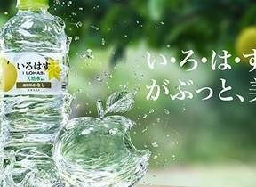 新フレーバー「い・ろ・は・す なし」 鳥取県産なしエキス使用