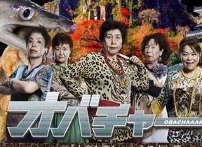 大阪のアイドル「オバチャーン」と大分県中津市の奇跡のコラボ 観光PR動画『な活の旅』公開
