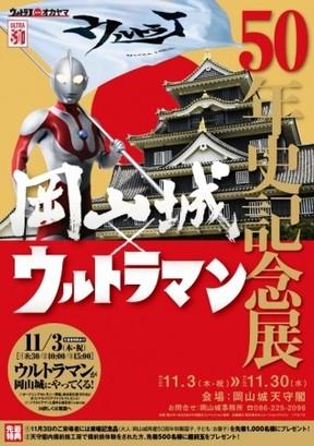岡山城とウルトラマンの50年の歴史を辿る