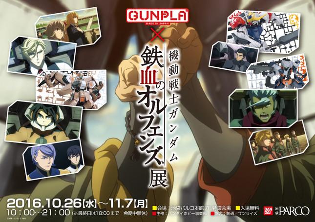 「ガンプラ」によって再現した特別展『GUNPLA×鉄血のオルフェンズ展』