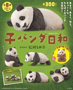 フィギュアで再現「子パンダ幼稚園」 リアルさと小ささと愛くるしさと