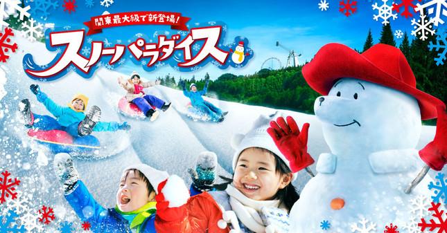 日本最速&関東最大級の雪遊び広場