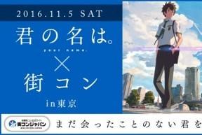 「君の名は。」ファンが語り合うイベント、東京と大阪で開催