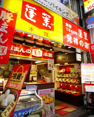 大阪・難波に店を構える「蓬莱本館」