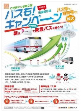 電車定期券で東急バスも乗車できるキャンペーン