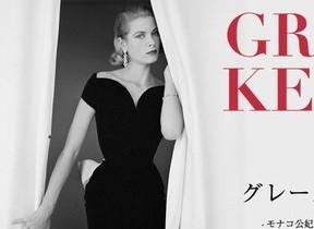 日本初公開140点の秘蔵品「グレース・ケリー展」横浜で開催