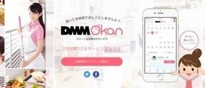 DMMが「おかん」をあなたの自宅に 新サービスの名はズバリ「Okan」