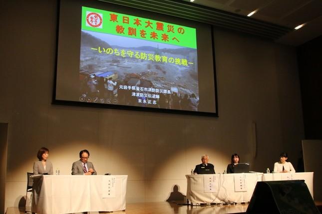 「津波防災の日」啓発イベント『東日本大震災の教訓を未来へ~いのちを守る防災教育の挑戦~』