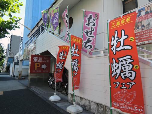 試食会の会場となった華屋与兵衛尾久店(東京都北区)