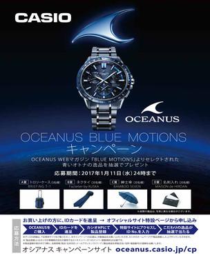 「OCEANUS BLUE MOTIONS キャンペーン」