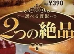 選べる贅沢 「チーズフォンデュ仕立ての絶品チーズバーガー」「熟成角切りベーコン絶品チーズバーガー」 ロッテリアから