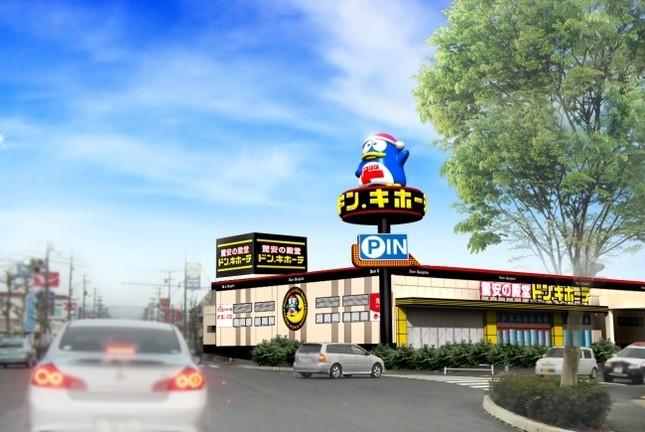 ドン・キホーテ鳥取本店 外観イメージ