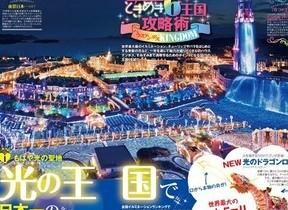 「まっぷる ハウステンボス」日本一広いテーマパークの攻略法&最新情報