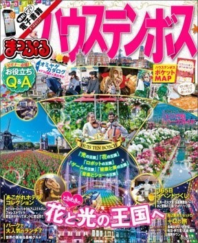 日本一広いテーマパーク楽しむための攻略法が満載