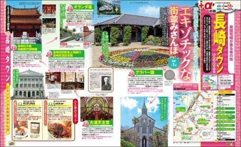 周辺の魅力的な観光地も本誌内に収録