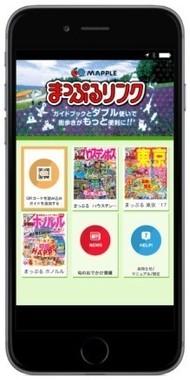 読者限定の無料旅行アプリ「まっぷるリンク」
