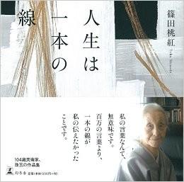 篠田桃紅『人生は一本の線』(幻冬舎)