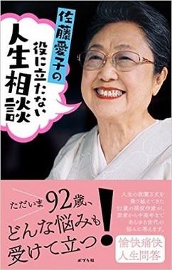 佐藤愛子『役に立たない人生相談』(ポプラ社)
