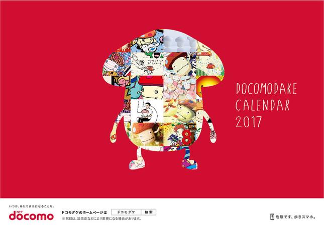 NTTドコモのキャラクター「ドコモダケ」のカレンダーアート展
