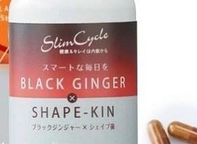 ダイエットサポートサプリ「ブラックジンジャー×シェイプ菌」すぐにポカポカ!腸内環境も整える