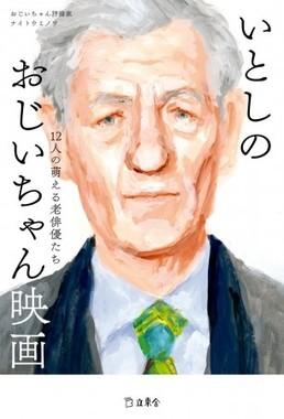 一冊まるごとおじいちゃん俳優