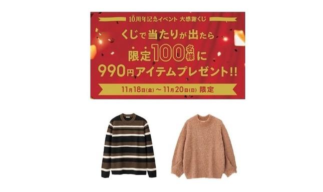 「ジーユー10周年記念イベント 大感謝くじ」